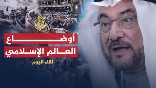 لقاء اليوم.. منظمة التعاون الإسلامي.. حل الأزمات