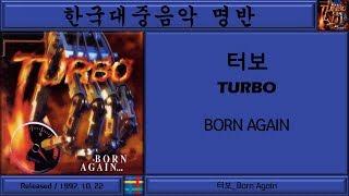 한국대중음악명반 / 터보 (TURBO) 3집 / Born Again