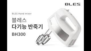[블레스] 다기능 반죽기 BH300