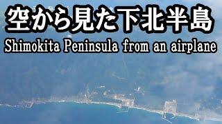 空から見た青森県下北半島 Shimokita Peninsula from an airplane