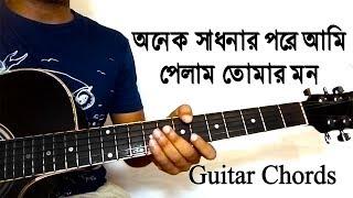 Onek Sadhonar Pore ami guitar lesson
