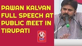 Pawan Kalyan Full Speech At Public Meet In Tirupati || V6 News