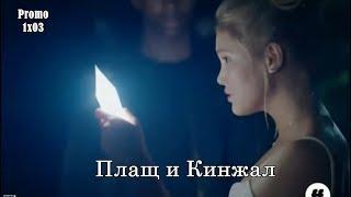 Плащ и Кинжал 1 сезон 3 серия - Промо с русскими субтитрами (Сериал 2018)