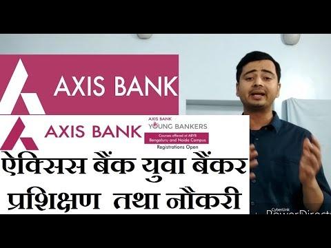 Axis bank young bankers program Job Vacancy ग्रेजुएट के लिए