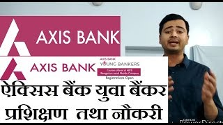 Axis bank young bankers program Job Vacancy ग्रेजुएट के लिए