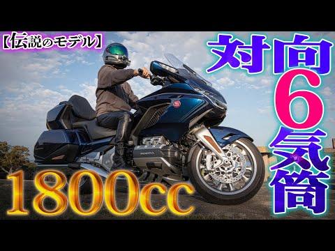 【超大型バイク】HONDA最強のツアラー『GL1800』にガチで震えた【ゴールドウイング】