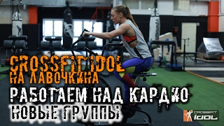видео Crossfit Idol Лавочкина