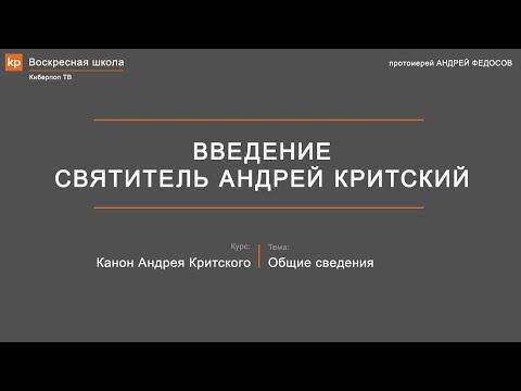Канон Андрея Критского: Введение. Андрей Критский