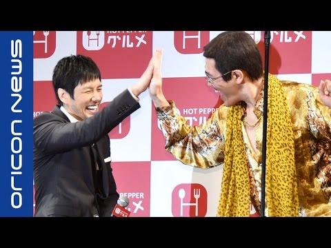 ピコ太郎、西島秀俊の目前で「PPAP」全力披露 『ホットペッパーグルメ新CM発表会』