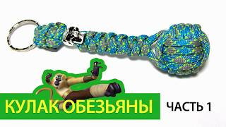 кулак обезьяны из паракорда. Часть 1. / Monkey fist paracord. Part 1