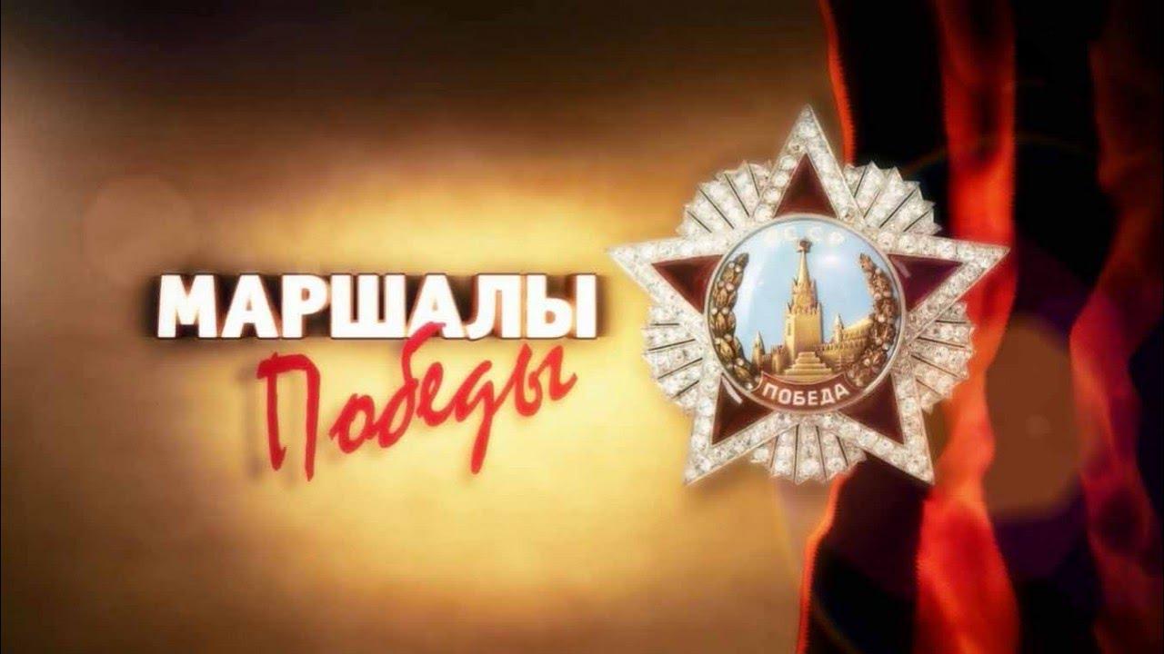 МАРШАЛЫ ПОБЕДЫ.Поздравление к празднику Победы-9 мая.