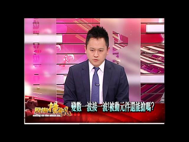 【股海揚帆-非凡商業台王夢萍主持】20180519part.5(陳威良×胡毓棠×陳杰瑞)