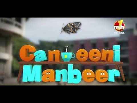 Canteeni Mandeer | D.A.V. College, Cheeka | Latest Episode | Full Episode | MH ONE Music