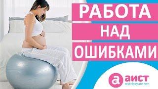 Вопросы и ошибки во время беременности. Что нужно знать беременным?