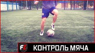 видео Техника и методика ведения мяча в футболе