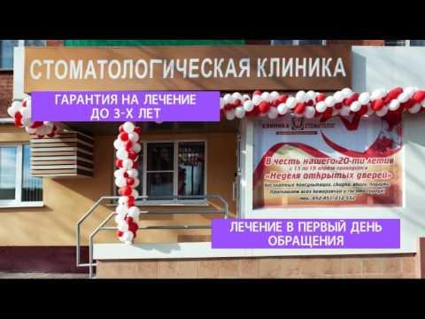 Клиника Стоматолог, г. Кемерово