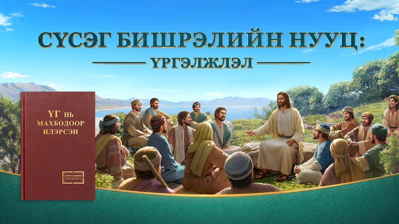 """Христийн сүмийн кино """"Сүсэг бишрэлийн нууц: Үргэлжлэл"""" Христийн дахин ирэлтийн сайн мэдээ"""