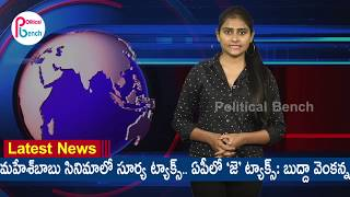 Political Roundup || 10-10-19 || 6PM Bulletin On Politics || Breaking News || Political Bench