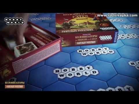 Настольная стратегическая игра - Колонизаторы - Die Siedler von Catan (Hobby World)