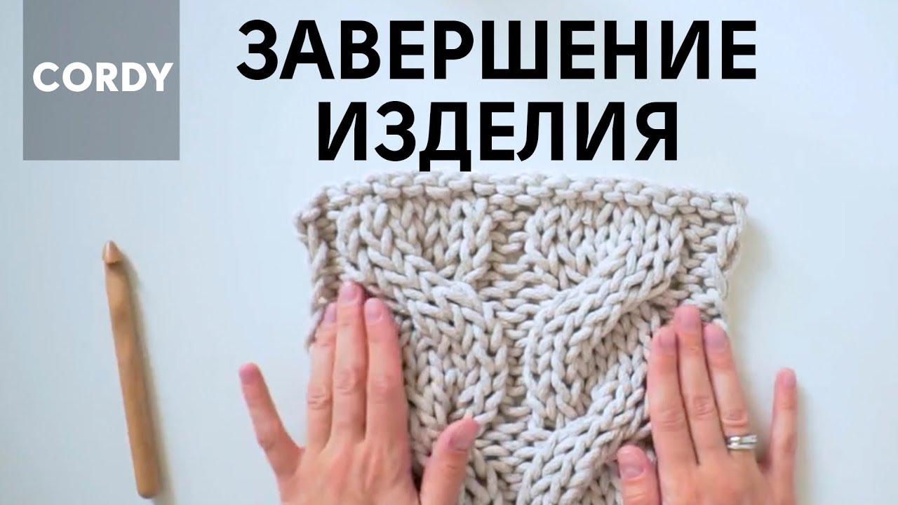 как завершить вязание изделия и как спрятать шнур крючком уроки