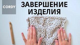 Как завершить вязание изделия и как спрятать шнур крючком. Уроки вязания для начинающих CORDY КОРДИ