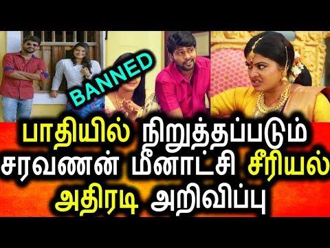 முடிவுக்கு வந்த சரவணன் மீனாட்சி சீரியல்|Vijay Tv Saravanan Meenatchi serial Stoped|Tamil Serial
