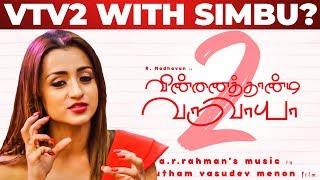 VTV 2 with SIMBU? Trisha Krishnan Replies | STR | Vinnai Thandi Varuvaya 2 | TT 311