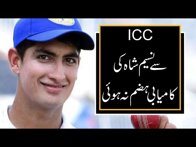 Naseem Shah's Success Was Not Digested From The ICC   9 News HD