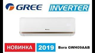 Обзор сплит-системы Gree Bora GWH09AAB DC Inverter Новинка 2019г.
