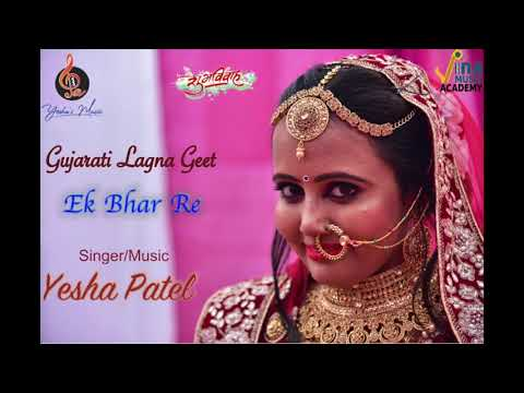 ek-bhar-re-jobaniyama-i-gujarati-lagna-geet-i-wedding-song-i-yesha-patel