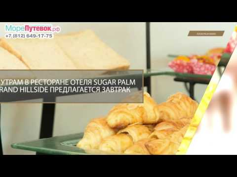 Обзор отеля SUGAR PALM GRAND 4★  отели Пхукет Тайланд