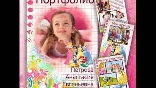 Заполняем портфолио для девочки с принцессами в программе Фотошоп. Часть II