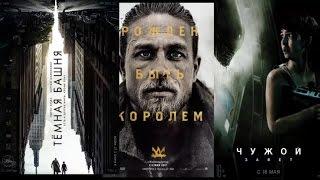 Обзор новинок кино 2017