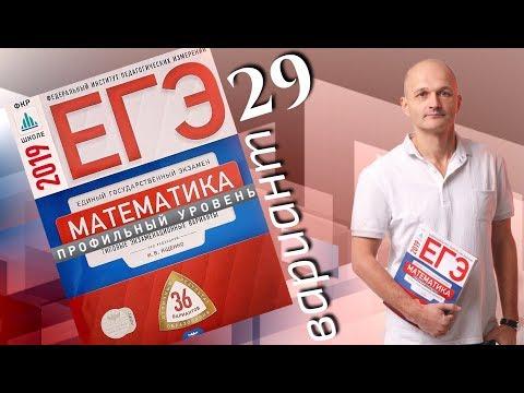 Решаем ЕГЭ 2019 Ященко Математика профильный Вариант 29