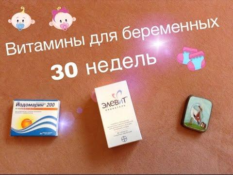 Беременность 30 недель: ВИТАМИНЫ