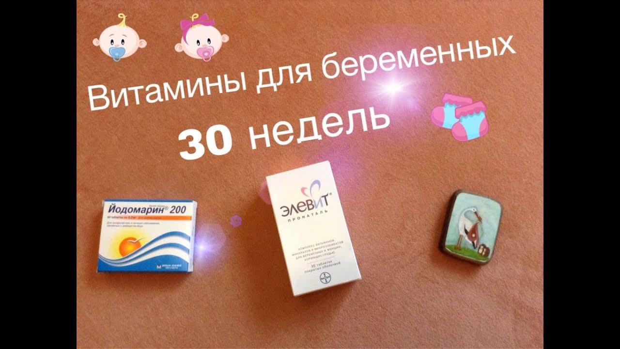 Витамины после 30 недель беременности