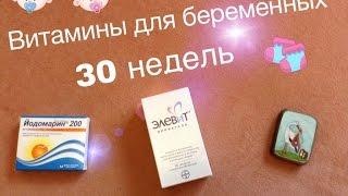 видео Витамины для беременных. Какие выбрать? Или разбор состава витаминов Solgar