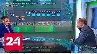 Экономика. Курс дня, 15 августа 2018 года - Россия 24