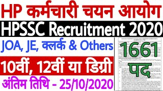 HPSSC Recruitment 2020 For Various 1661 Posts | HPSSC Vacancy 2020 | HPSSB Recruitment 2020