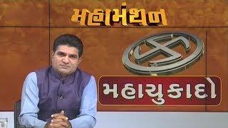 Mahamanthan: Maharashtra, Haryana અને Gujarat ની પેટાચૂંટણીનો મહાચૂકાદો | VTV Gujarati
