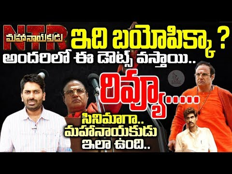 NTR Mahanayakudu Movie Review | Rating | Public Talk | Krish | NBK | Eagle Media Works
