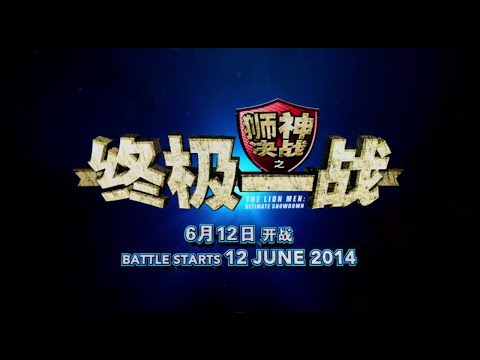 The Lion Men : Ultimate Showdown Movie Trailer 狮神决战之终极一战