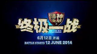 """The Lion Men: Ultimate Showdown""《狮神决战之终极一战》Official Movie Trailer (The Lion Men 2)"