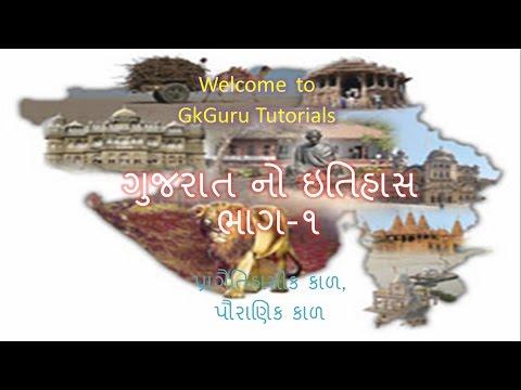 ગુજરાતનો ઇતિહાસ ભાગ-૧ ||HISTORY OF GUJARAT PART-1|| BY GkGuru Tutorials