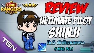 line rangers ร ว ว ช นจ น กบ นส ดแกร ง 8 skill ระเบ ด n2   review ultimate pilot shinji 8