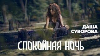 Даша Суворова - Спокойная ночь (Официальное видео)(EP