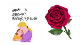 Happy Mother 39 s day WA Tamil es May 12 2019