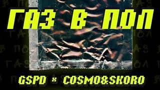 GSPD feat. Cosmo & Skoro - Газ в пол (Official Audio)