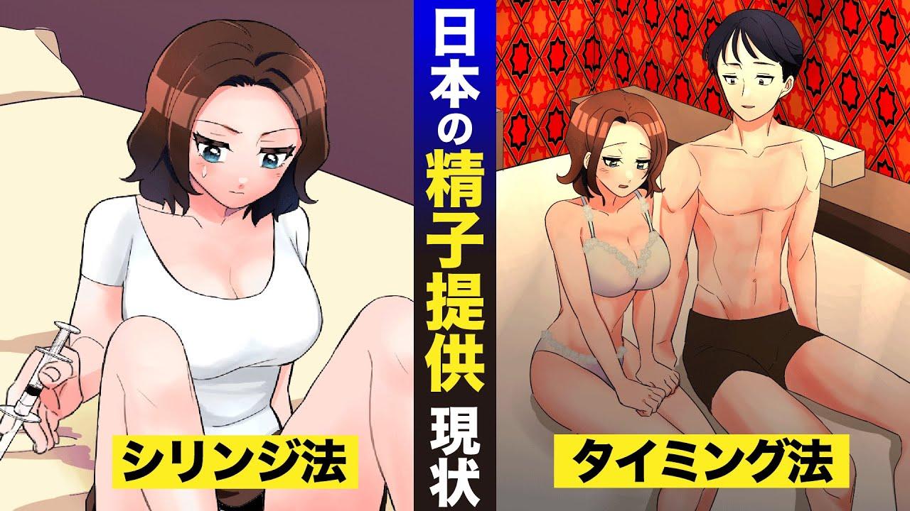 【実態】日本で行われる精子提供の手法。タイミング法とはセクロスすること…【マンガ動画】