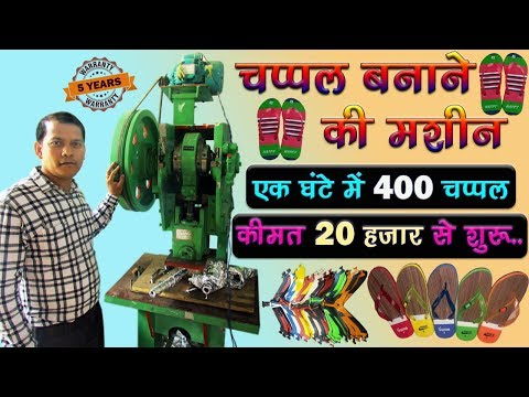 Slipper making business ideas in low investment india 2019 || New business ideas for Indian Market